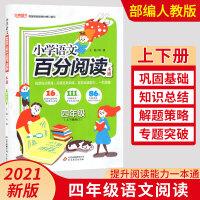 2022新版小学百分阅读四年级上册下册全一册语文阅读理解专项训练书每日一练小学生语文修辞手法作文阅读课外书提升阅读能力理