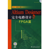 Altium Designer 完全电路设计―FPGA篇