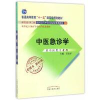 全国中医药行业高等教育经典老课本・中医急诊学