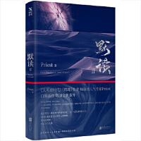 【二手书9成新】 默读 2(Priest作品) Priest 北京联合出版有限公司 9787559621931