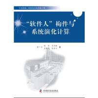 """中国科协三峡科技出版资助计划--""""软件人""""构件与系统演化计算"""