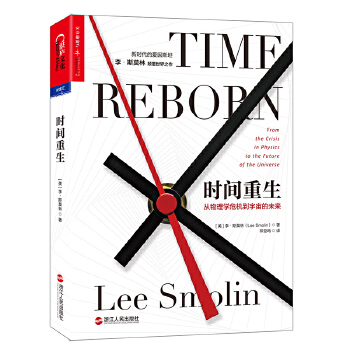 时间重生(pdf+txt+epub+azw3+mobi电子书在线阅读下载)