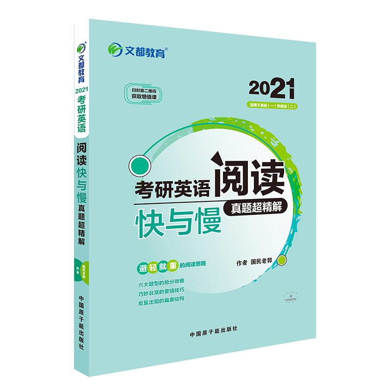 文都教育 国民老郭 2021考研英语阅读快与慢
