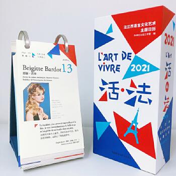 2021日历(中法双语版)活法:法兰西语言文化艺术主题日历 不会法语也能看懂的法国文化日历,每天一个主题词,感受法兰西文化艺术名人风物!