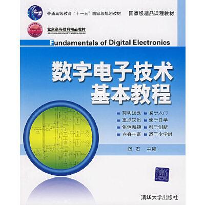 【旧书二手书8新正版】 数字电子技术基本教程 阎石 清华大学出版社