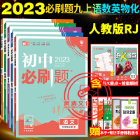 必刷题九年级上册语文数学英语物理化学5本人教版单元同步基础知识练习册2020秋