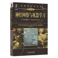 【二手旧书8成新】神经网络与机器学习 (加)海金 9787111324133