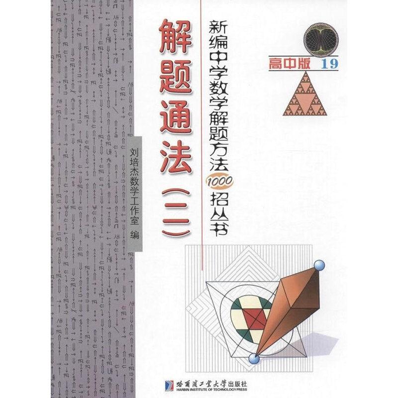 新编中学数学解题方法1000招丛书.解题通法2