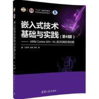 嵌入式技术基础与实践-ARM Cortex-MO+KL系统微控制器-(第4版)