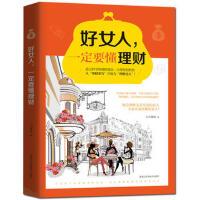 【二手旧书8成新】好女人,要懂理财 小刀老师 9787538887259