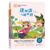 迷糊蛋与蹦蹦猪 翌平 三年级 四年级 五年级 六年级 课外书必读书籍 北京教育出版社