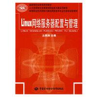 Linux网络服务器配置与管理