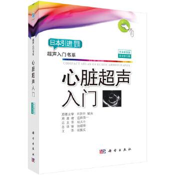 心脏超声入门 超声入门书系,日本原版引进,本书内容简明系统,描述规范、严谨,文字通俗易懂,同时还配以大量示意图和病例图,非常适合超声初学者学习和参考。