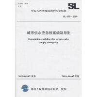 SL459-09 城市供水应急预案编制导则