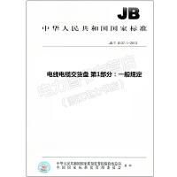 JB/T 8137.1-2013 电线电缆交货盘 第1部分:一般规定 8137