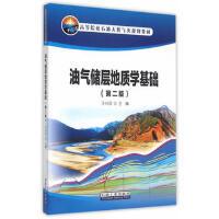 【二手旧书8成新】油气储层地质学基础(第二版 于兴河 9787518305704