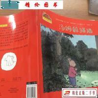 【二手9成新】汤姆躲猫猫 /[法]玛丽-阿利娜・巴;[法]伊丽莎白・