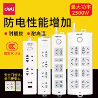 USB插座电源插排接线板拖线板 得力多功能排插家用插板带线延长线