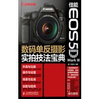 佳能EOS 5D Mark III数码单反摄影实拍技法宝典