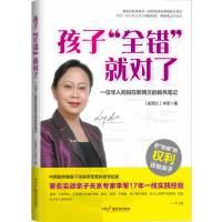 """孩子""""全错""""就对了:一位华人妈妈在新西兰的教养笔记"""