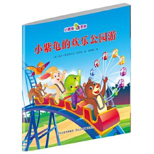小紫龟的欢乐公园游.小紫龟绘本系列