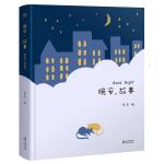 晚安,故事 《给孩子读诗》,《孩子们的诗》 系列。王学兵,徐申东,温雅齐力推荐,亲爱的孩子,愿你在晚安故事的城堡里,安然成长。