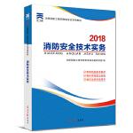 注册消防工程师2018教材一级2018新版教材:消防安全技术实务