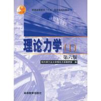 【二手旧书8成新】理论力学(第6版(Ⅰ 哈尔滨工业大学理论力学教研室 9787040110708