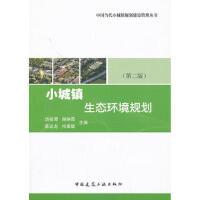 【二手旧书8成新】小城镇生态环境规划(第2版 汤铭潭 9787112155347