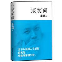 【二手书9成新】 谈笑间 乐嘉 浙江文艺出版社 9787533935368