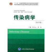 传染病学(第3版)(十二五)(供基础、临床、预防、口腔医学类专业用)