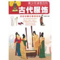【二手旧书9成新】古代服饰-戚嘉富著 湖南美术出版社-9787535659309