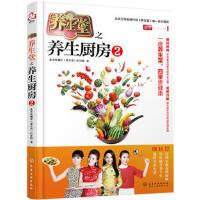 【二手旧书8成新】养生堂之养生厨房 2 北京电视台《养生堂》栏目组 9787122289247