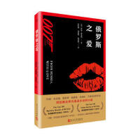 【二手旧书8成新】007小说系列:俄罗斯之爱 伊恩・弗莱明 9787020131730