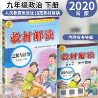 教材解读九年级下册政治九年级下道德与法治人教版2020春