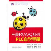三菱FX/A/Q系列PLC自学手册