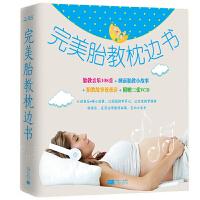 完美胎教枕边书(套装共3册)[精选套装]