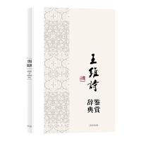 中国文学名家名作鉴赏辞典系列・王维诗鉴赏辞典