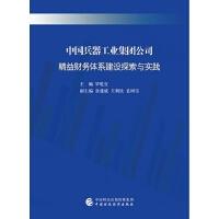 中国兵器工业集团公司精益财务体系建设探索与实践