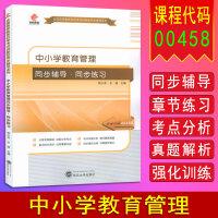 自考通辅导书 0458 00458 中小学教育管理 考纲解读 自学考试同步辅导习题