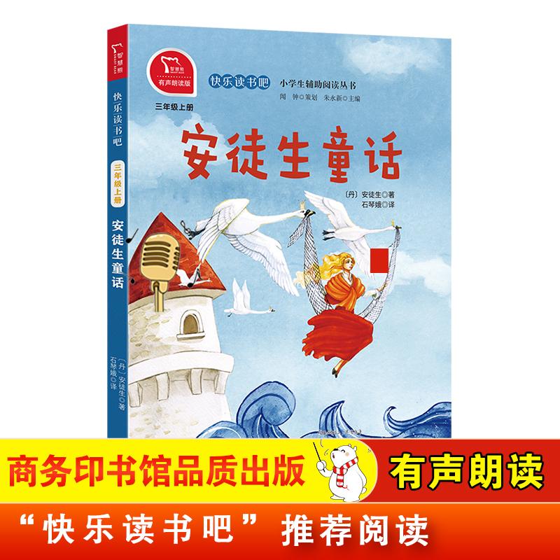 安徒生童话 统编小学语文教材三年级上册快乐读书吧推荐必读书目(有声朗读)