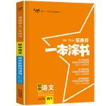 2022新版一本涂书初中语文星推荐初一初二初三基础知识必刷题通用版