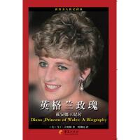 【二手旧书9成新】英格兰玫瑰――戴安娜王妃传(美)吉特林,贾拥民华夏出版社9787508069364