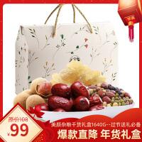 【年货礼盒】金唐 美颜杂粮干货礼盒1640g