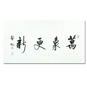 中国书法家协会名誉主席、西泠印社社长 启功《万象更新》(附收藏证书)DYP122