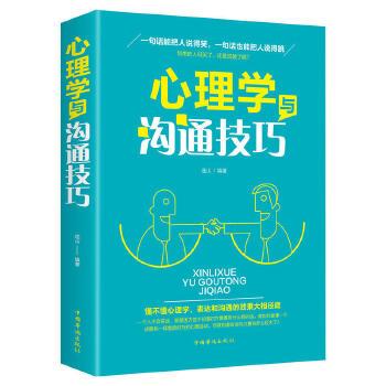 心理学沟通技巧(pdf+txt+epub+azw3+mobi电子书在线阅读下载)
