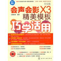 中文版会声会影X3精美模板巧学活用(附光盘)
