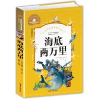 海底两万里 彩图注音版 一二三年级5-6-7-8岁课外阅读书籍必读世界经典儿童文学少儿名著童话故事书