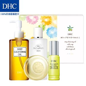DHC橄榄滋养套装 正装/旅行装 卸妆洁面滋润呵护基础护肤化妆品