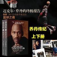 乔丹传全2册 罗兰 拉赞比著 体育明星人物乔丹传记书籍 篮球记者采访报道职业生涯 篮球迷收藏 科比 库里 詹姆斯艾弗森